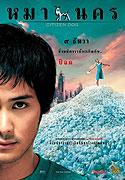Občan pes (2004)