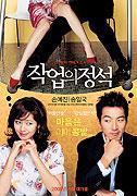 Jakeobui jeongseok (2005)