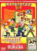 Qiuqiu ni, biaoyang wo (2005)