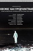 Kosmos kak predčuvstvije (2005)