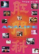 Anaraifu (2006)