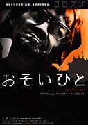 "Opožděný člověk<span class=""name-source"">(festivalový název)</span> (2004)"