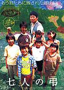 Shichinin no tomurai (2005)