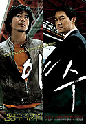 Yasu (2006)
