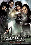 Muyeong geom (2005)