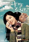 Parang juuibo (2005)