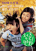 Cheongchunmanhwa (2006)