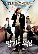 Banggwahu oksang (2006)