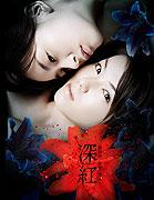 Shinku (2005)