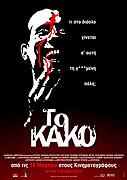 """Zlo<span class=""""name-source"""">(festivalový název)</span> (2005)"""
