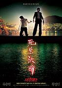 Sasaeng gyeoldan (2006)