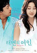 Haebyeonui yeoin (2006)