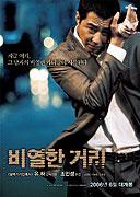 Biyeolhan geori (2006)