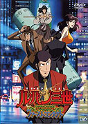 Lupin sansei: Episode 0 - 'First Contact' (2002)