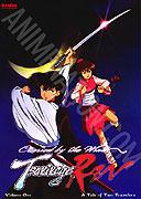 Kazemakase tsukikage Ran (2000)