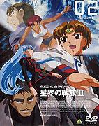 Seikai no senki II (2001)