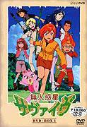 Mujin Wakusei Survive (2003)