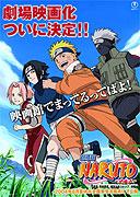 Gekijōban Naruto: Daikatsugeki! Yukihime ninpōchō dattebayo!! (2004)