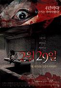 2wol 29il - Eoneunal gabjagi cheotbeonjjae iyagi (2006)