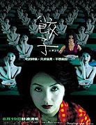 Gaau ji (2004)