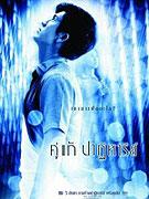 Na písknutí (2003)