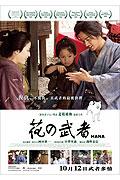 """Hana<span class=""""name-source"""">(festivalový název)</span> (2006)"""