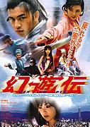 Shen you qing ren (2006)