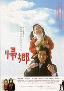 Kikyo (2004)