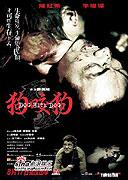 Gau ngao gau (2006)