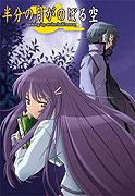 Hanbun no tsuki ga noboru sora - looking up at the half-moon (2006)