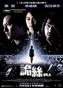 Gui si (2006)