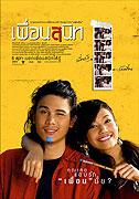 Pheuan sanit (2005)