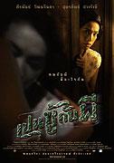 Pen choo kab pee (2006)