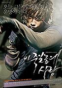 I jugil nomui sarang (2005)