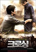 Keurosing (2008)