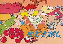 Yadosagashi (2006)