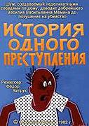 Istorija odnogo prestuplenija (1962)