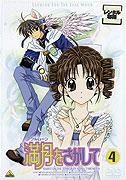 Full Moon wo Sagashite (2002)