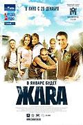 Zhara (2006)