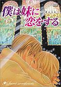 Boku wa imōto ni koi wo suru (2005)