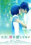 Tada, kimi wo aishiteru (2006)