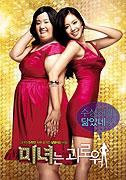 Minyeoneun goerowo (2006)