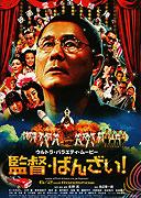 Kantoku: Banzai! (2007)