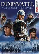Dobyvatel (2007)