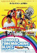 Samâ taimumashin burûsu (2005)