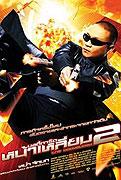Tajný agent 2 (2007)