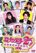 Hana yori dango 2 (2007)