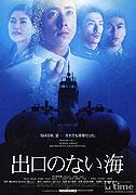 Z moře není návratu (2006)
