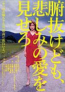 """Funuke<span class=""""name-source"""">(festivalový název)</span> (2007)"""