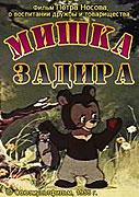 Míša dareba (1956)
